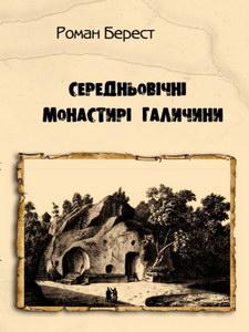 Роман Берест. Середньовічні монастирі Галичини (житло та побут)