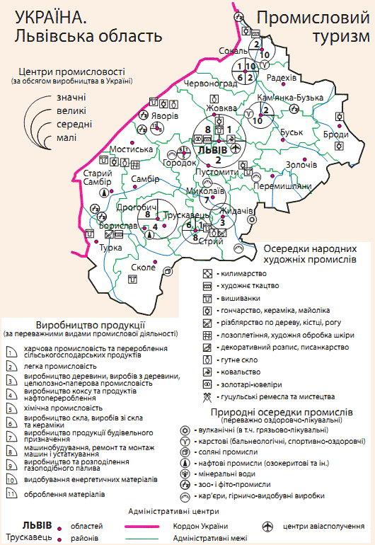 Осередки промислового туризму Львівської області