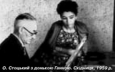 О. Стоцький з донькою Ганною