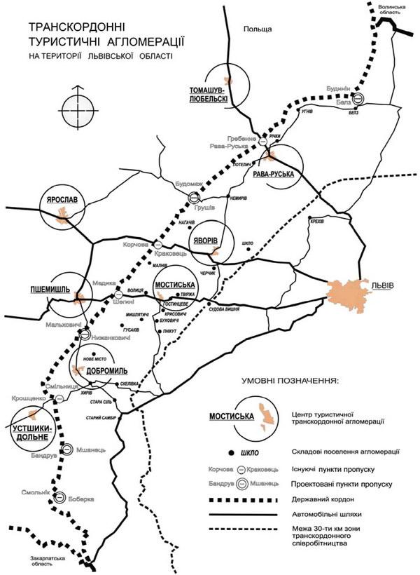 Транскордонні туристичні агломерації на території Львівської області