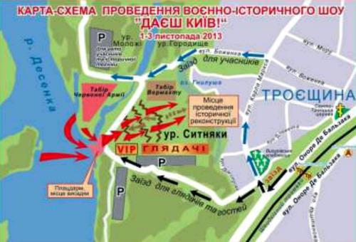 Приклад використання слів «реконструкція» та «шоу» в якості синонімів. Воєнно-історична реконструкція «Даєш Київ!»