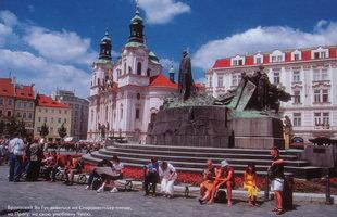 Бронзовий Ян Гус дивиться на Старомєстську площу, на Прагу, на свою улюблену Чехію...