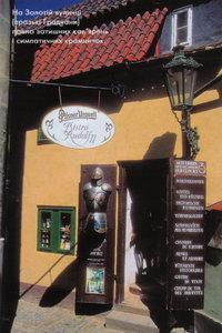 На Золотій вуличці (Празькі Градчани) повно затишних кавярень і симпатичних крамничок