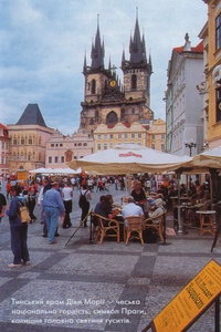 Тинський храм Діви Марії - чеська національна гордість, символ Праги, колишня головна святиня гуситів