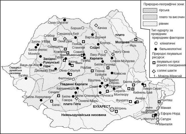 Географія курортів, курортних місцевостей та природно-лікувальних ресурсів Румунії